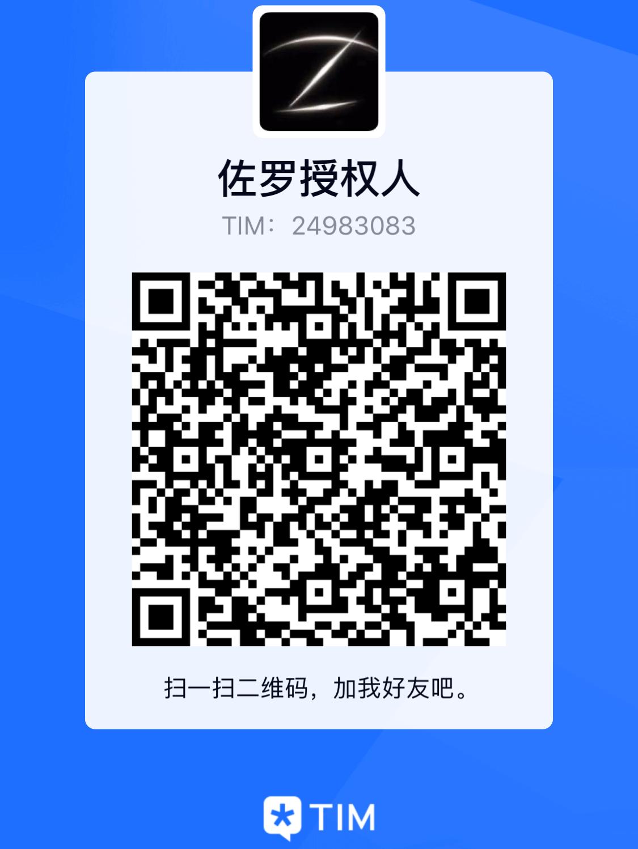 佐罗QQ客服 QQ 24983083