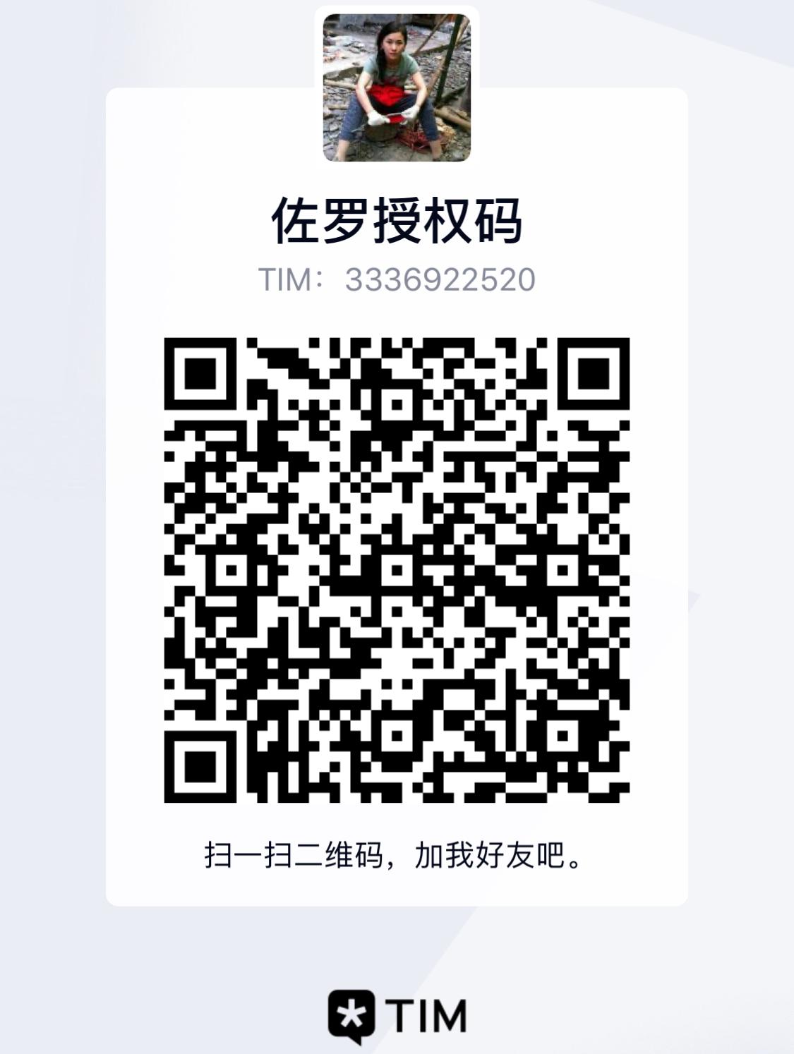 佐罗QQ客服 QQ 3336922520